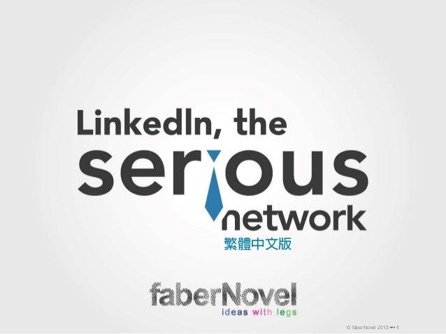 © faberNovel 2013 ••• 1 Linkedln, the ηetw。rk 總統纜線村iideas w it h legs 繁體中文版