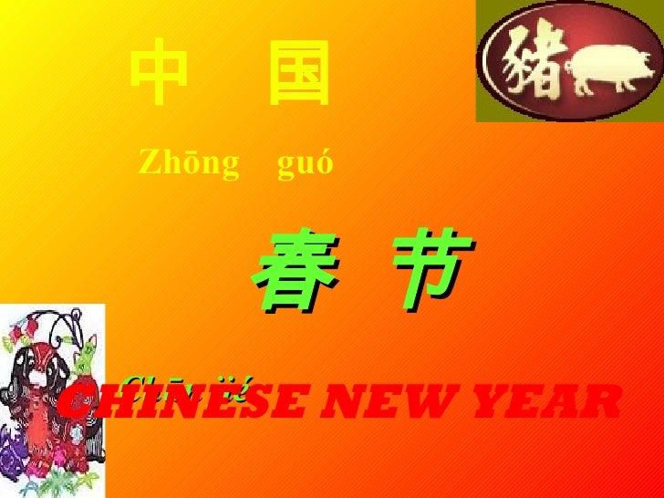 中  国   Zhōng  guó 春 节   Chūn jié   CHINESE NEW YEAR