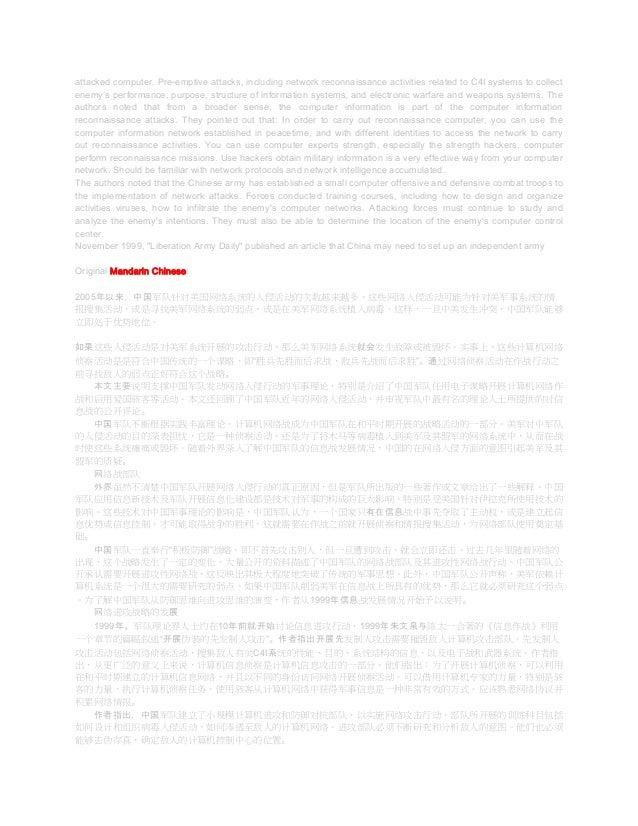 Chinese Military Cyber Capabilities Development 中国军队网络战能力 Slide 2