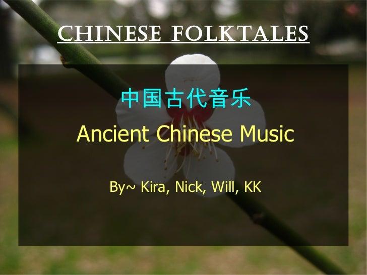 CHINESE FOLKTALES 中国古代音乐 Ancient Chinese Music By~ Kira, Nick, Will, KK