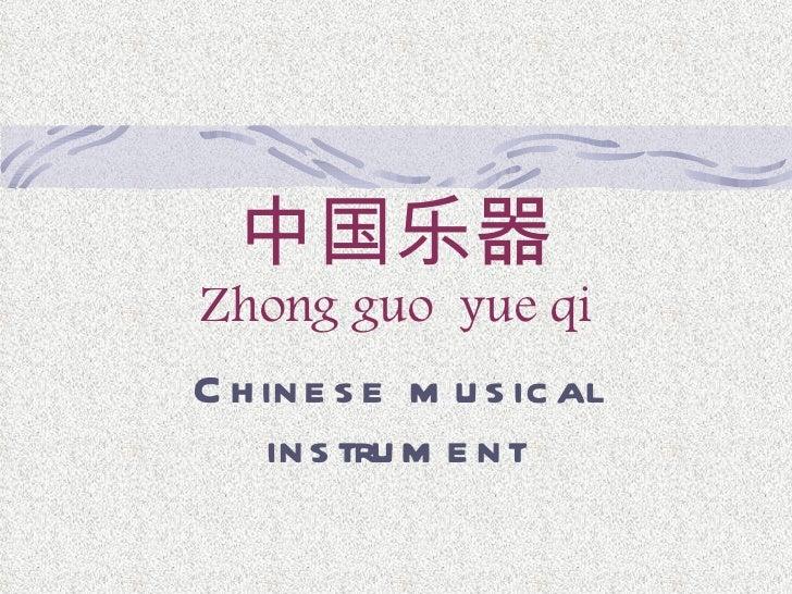 中国乐器 Zhong guo  yue qi Chinese musical instrument
