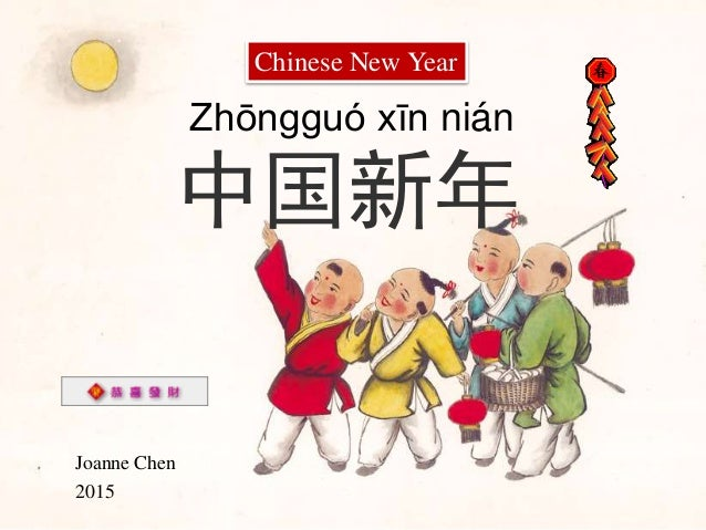 joanne chen 2015 zhnggu xn nin chinese new year - Chinese New Year Story