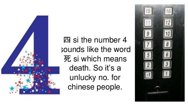 Chinese No