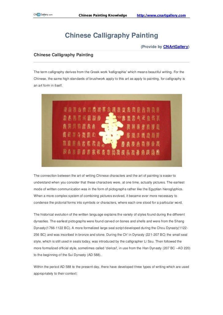Chinese Painting Knowledge            http:/www.cnartgallery.com                         Chinese Calligraphy Painting     ...