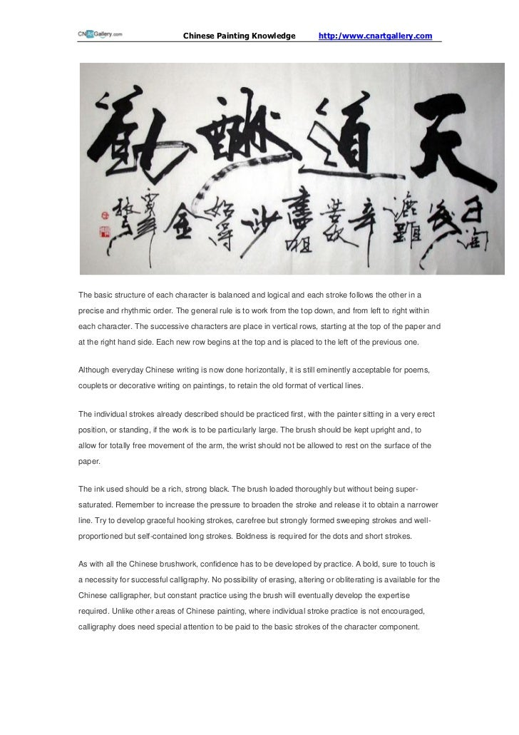 Chinese Painting Knowledge Of Calligraphy Cn Art Gallery