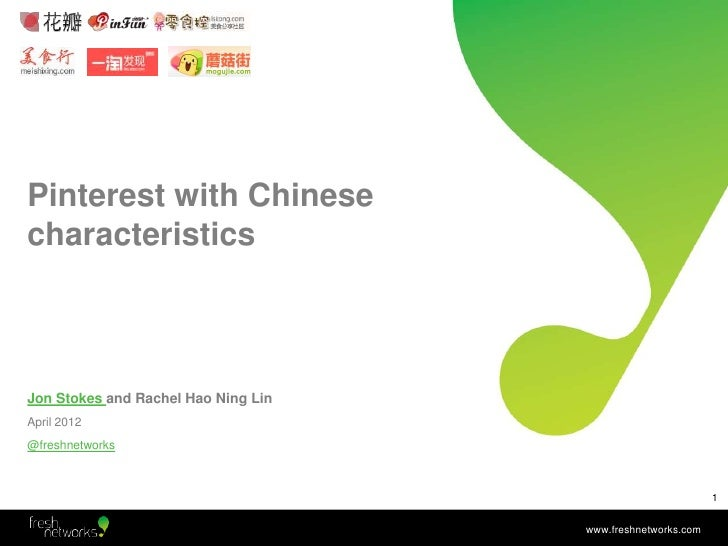 Pinterest with ChinesecharacteristicsJon Stokes and Rachel Hao Ning LinApril 2012@freshnetworks                           ...