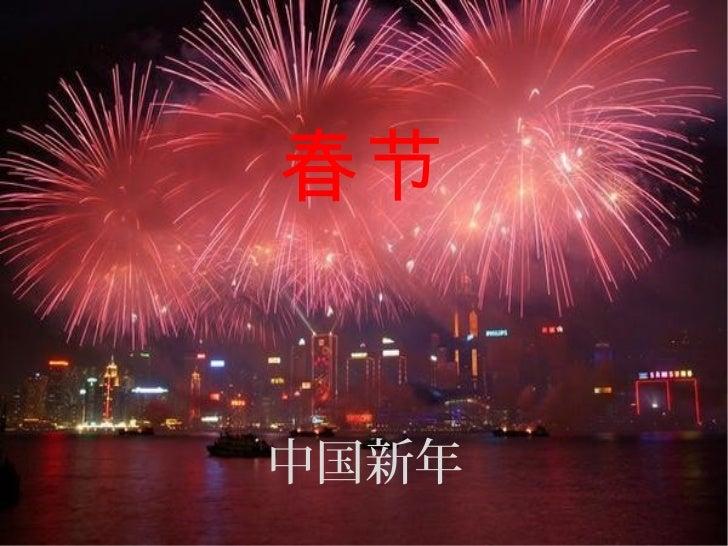 春节中国新年