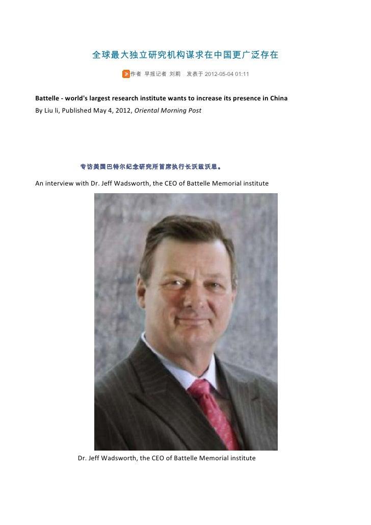 全球最大独立研究机构谋求在中国更广泛存在                               作者 早报记者 刘莉         发表于 2012-05-04 01:11Battelle - worlds largest resear...