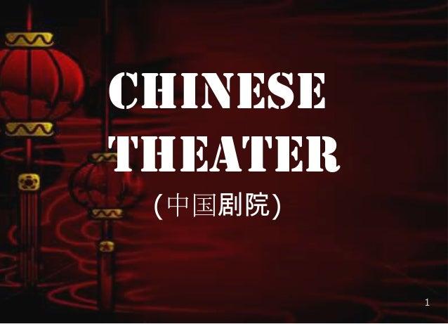 cHINESE THEATER (中国剧院) 1