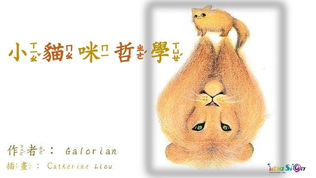 小貓咪哲學 作者:Galorian 插畫:Catherine Liou