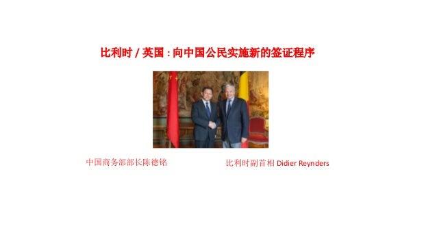 中国商务部部长陈德铭 比利时副首相 Didier Reynders 比利时 / 英国 : 向中国公民实施新的签证程序