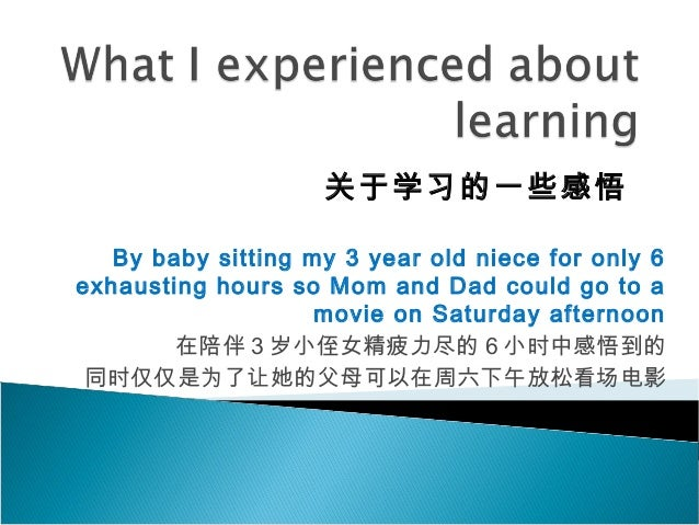 By baby sitting my 3 year old niece for only 6exhausting hours so Mom and Dad could go to amovie on Saturday afternoon在陪伴 ...