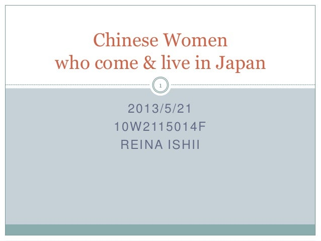 2013/5/21 10W2115014F REINA ISHII Chinese Women who come & live in Japan 1