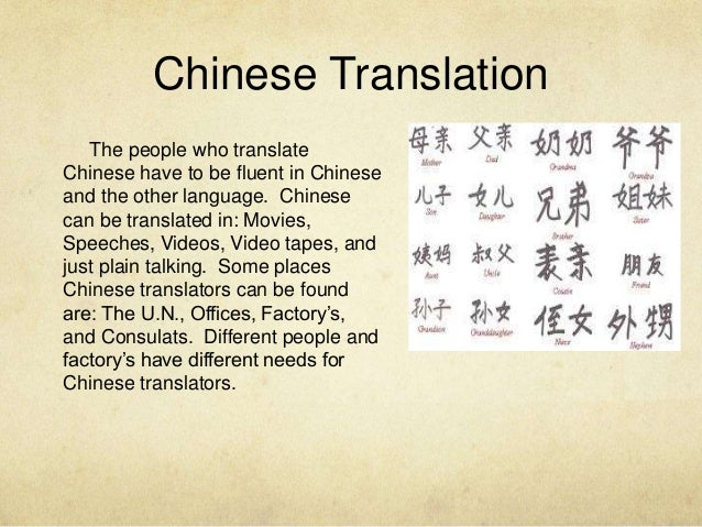 translate chinese writing Link proposes a kind of uncertainty principle that may be applicable not only to translation from the chinese language, but to all translation.