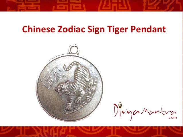 Chinese Zodiac Sign Tiger Pendant