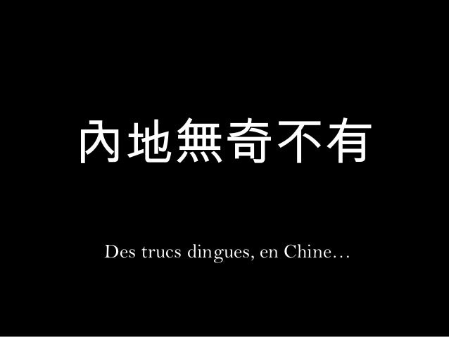 內地無奇不有 Des trucs dingues, en Chine…
