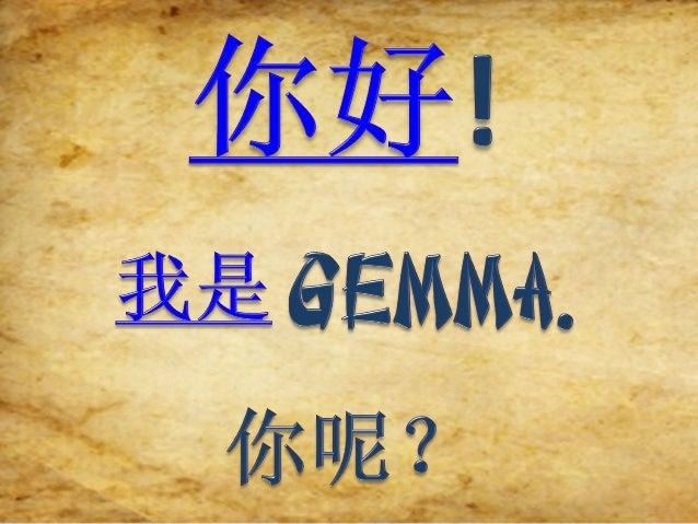 汉语  Slide 2