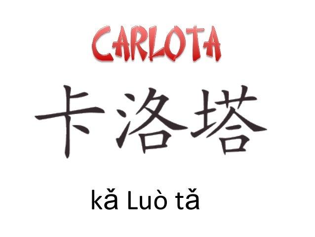 汉语  Slide 3