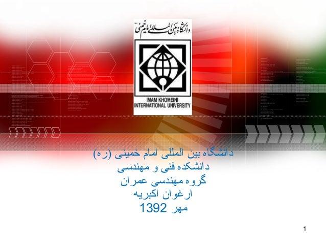 دانشگاه بین المللی امام خمینی )ره( دانشکده فنی و مهندسی گروه مهندسی عمران ارغوان اکبریه مهر 2931 1