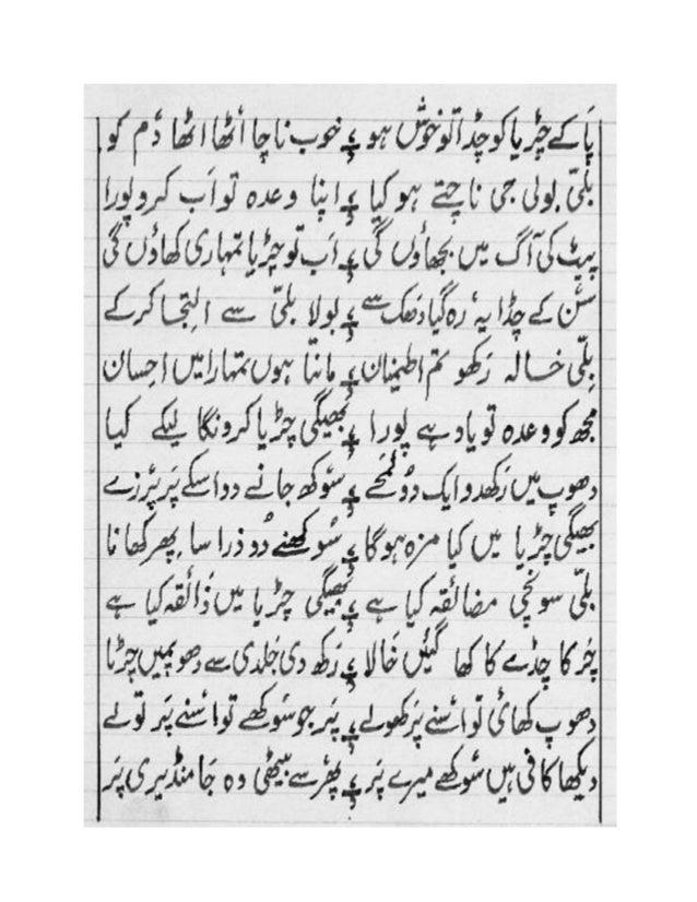 Chiriya Chidde ki Kahani - Wajahat Mirza Changezi