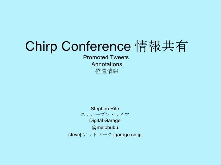 Chirp Conference 情報共有   Promoted Tweets    Annotations  位置情報 Stephen Rife スティーブン・ライフ Digital Garage @melobubu steve[ アットマー...