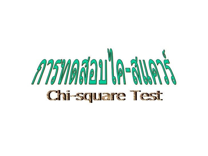 การทดสอบไค-สแควร์ Chi-square Test