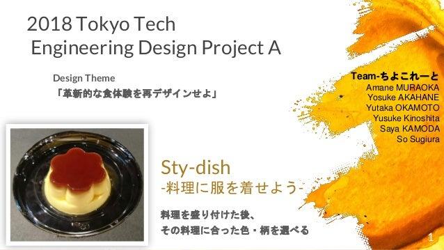 2018 Tokyo Tech Engineering Design Project A Design Theme 「革新的な食体験を再デザインせよ」 1 Team-ちよこれーと Amane MURAOKA Yosuke AKAHANE Yut...
