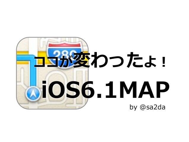 ココが変わったよ! iOS6.1MAP       by @sa2da