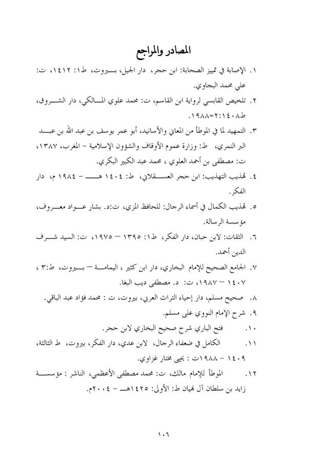 116 واملراجع املصادر