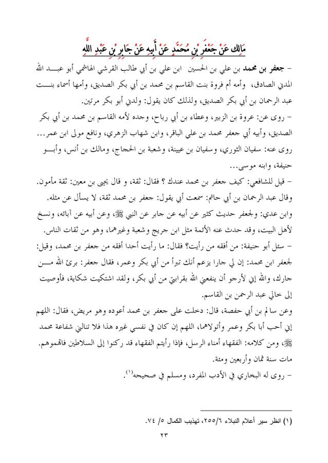23 هللا دبع نب رابج نع يهبأ نع دمحم نب رفعج نع كلامَّ ...