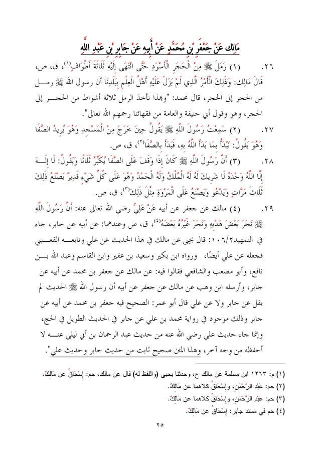 25 هللا دبع نب رابج نع يهبأ نع دمحم نب رفعج نع كلامَّ ...