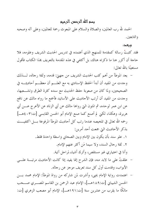 3 الرحيمالرحمناهللبسم وبعد:   