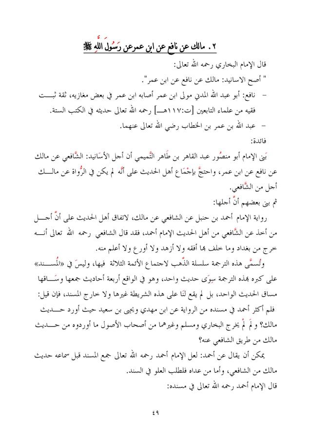 49 2.عمرعن ابن عن نافع عن لكامولسرهللا
