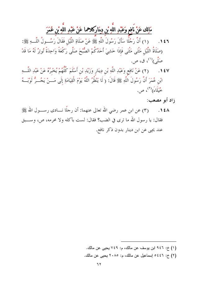 62 رمع نب هللا دبع نع كالمهااريهد نب هللا دبعو عافن نع كل...