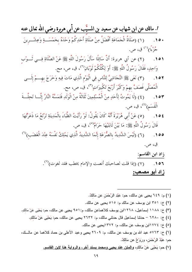 69 1.لكاماملسي بن سعيد عن شهاب ابن عنَّعهه تعاىل اهلل رضي يرةره أبي عن ب     ...