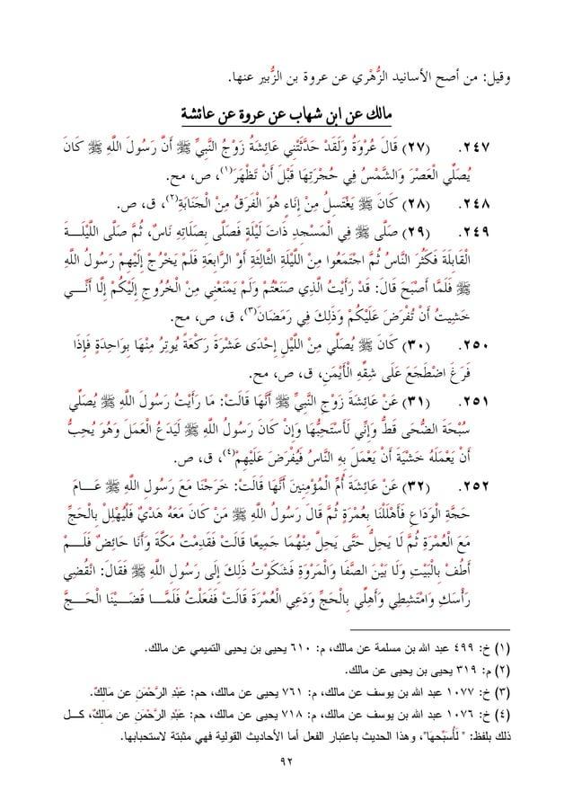92 ئشةاع عن عروة عن شهاب ابن عن لكام          