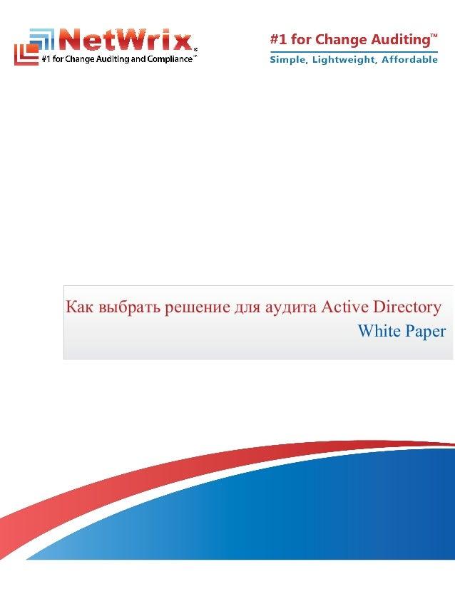 Как выбрать решение для аудита Active DirectoryWhite Paper
