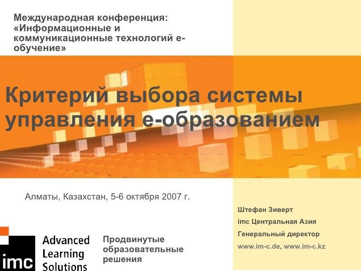 Международная конференция: «Информационные и коммуникационные технологий е-обучение» Критерий выбора системы управления  e...