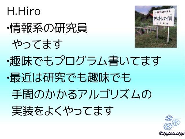 STLの型の使い分け(ダイジェスト版) @ Sapporo.cpp 第7回勉強会 (2014.10.18) Slide 3