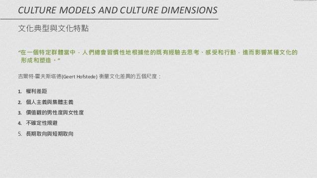 """""""在一個特定群體當中,人們總會習慣性地根據他的既有經驗去思考、感受和行動,進而影響某種文化的 形成和塑造。""""   ! 吉爾特·∙霍夫斯塔德(Geert  Hofstede) 衡量文化差異的五個尺度:   ! 1. 權利差距   ..."""