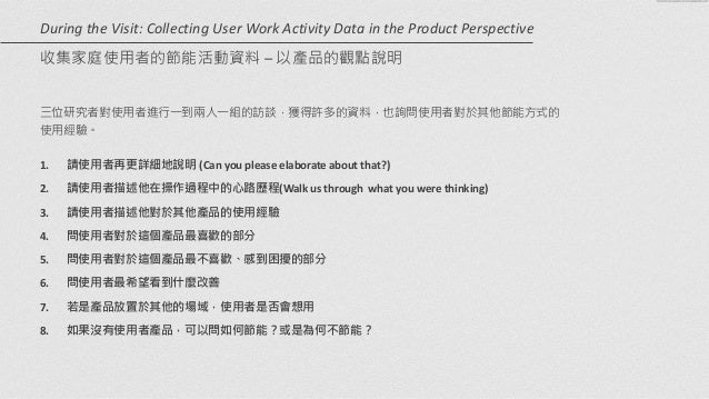 三位研究者對使用者進行一到兩人一組的訪談,獲得許多的資料,也詢問使用者對於其他節能方式的 使用經驗。   ! 1. 請使用者再更詳細地說明 (Can  you  please  elaborate  about  tha...