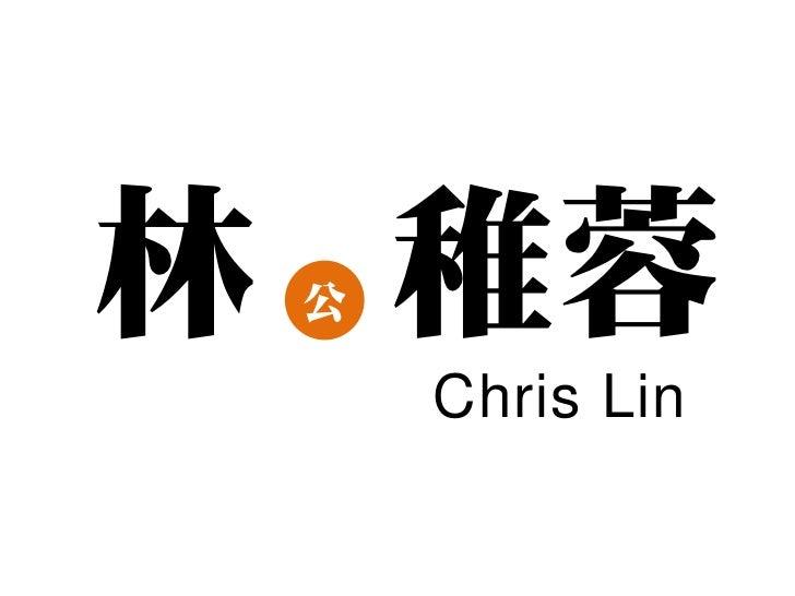林 公 稚蓉  公      Chris Lin