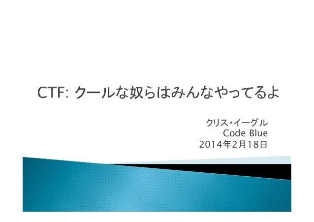 Code Blue 2014 2 18