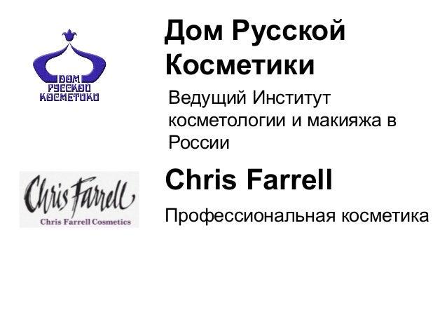 Дом Русской Косметики Ведущий Институт косметологии и макияжа в России  Chris Farrell Профессиональная косметика