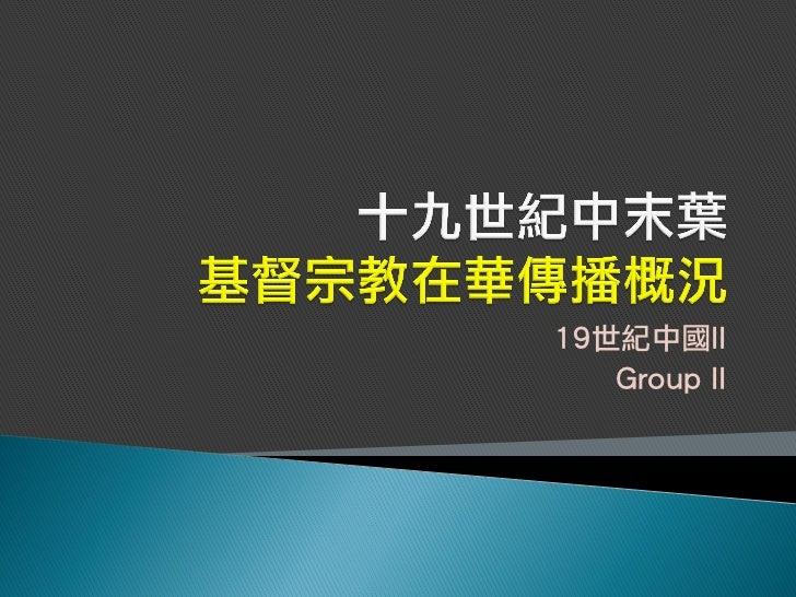 19世紀中國II   Group II