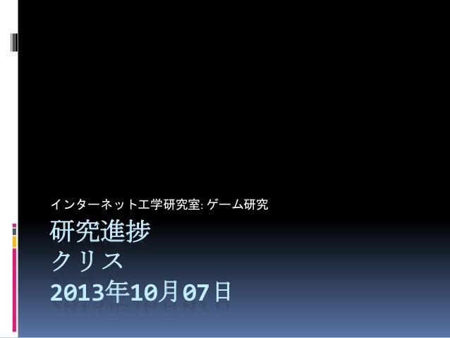 インターネット工学研究室: ゲーム研究  研究進捗 クリス 2013年10月07日