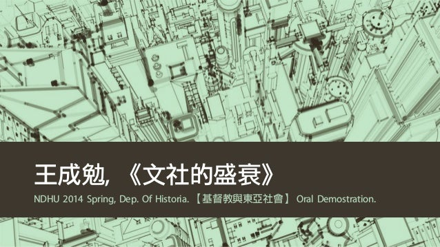 王成勉, 《文社的盛衰》 NDHU 2014 Spring, Dep. Of Historia. 【基督教與東亞社會】 Oral Demostration.