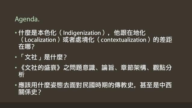 文社的盛衰 書評口頭報告 Presentation Slide 2