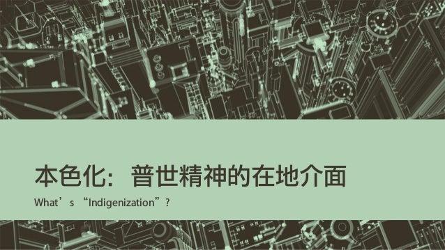 文社的盛衰 書評口頭報告 Presentation Slide 3