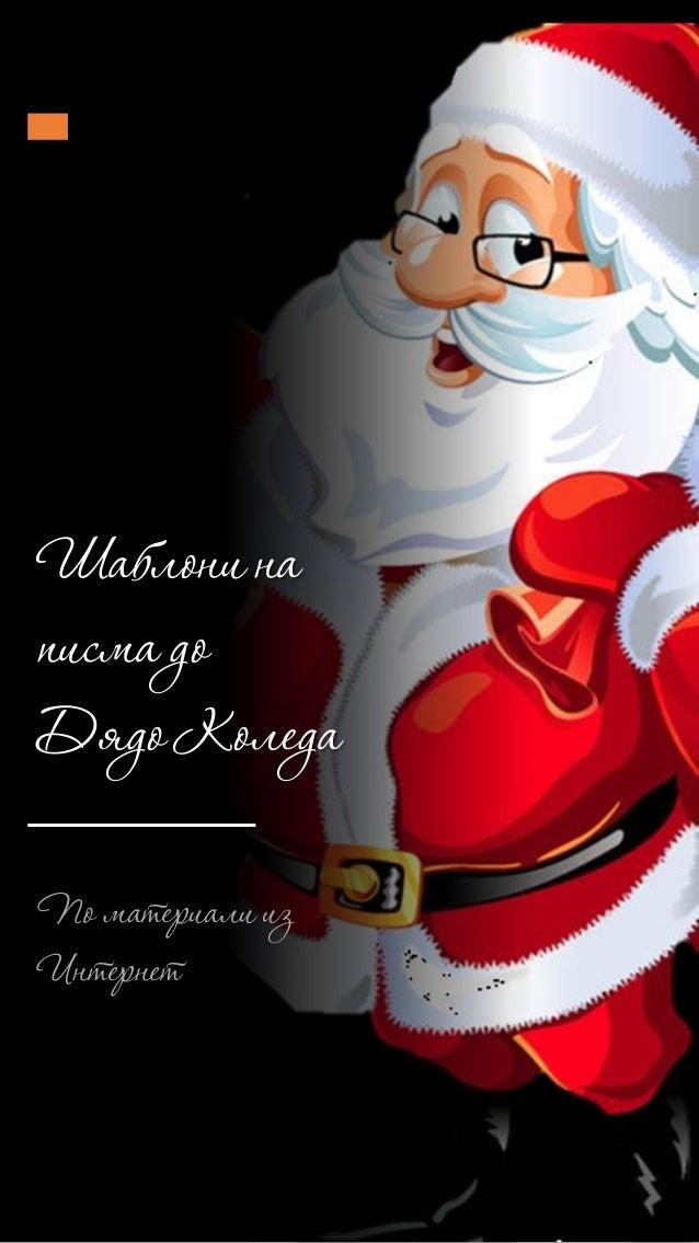 В очакване на Коледа... Slide 2